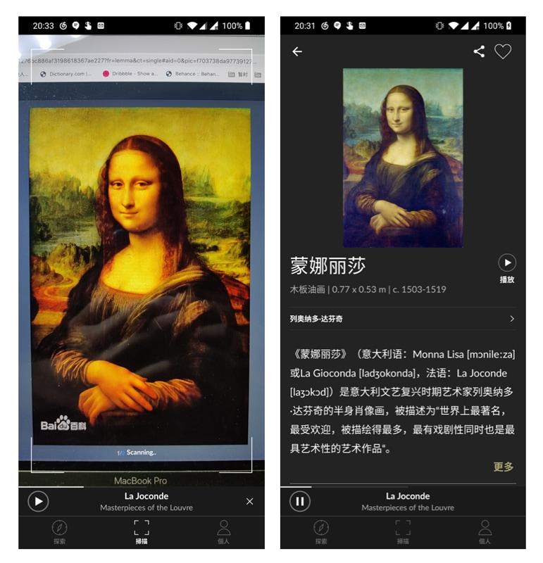 Smartify,你的艺术馆随身讲解员已上线
