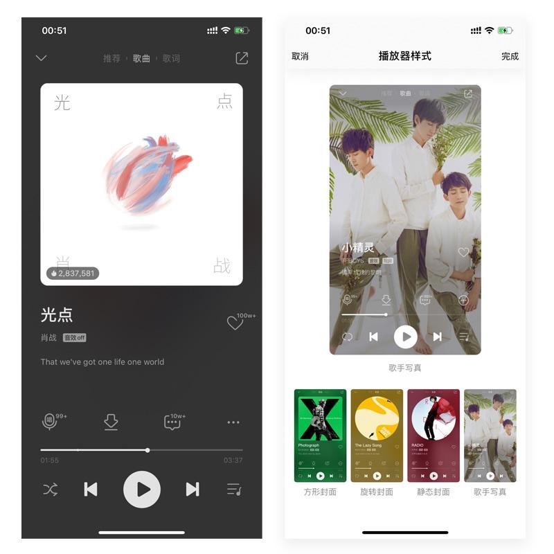 「QQ音乐」如何设置播放器样式?