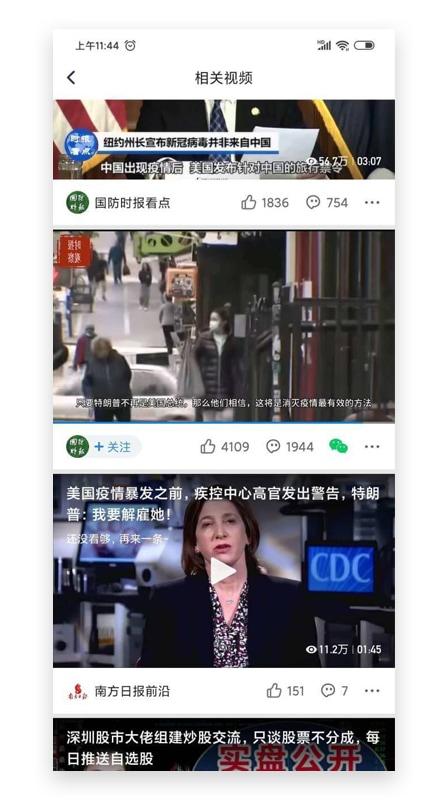 缩短用户的关注操作路径可以像「腾讯新闻」这么做!