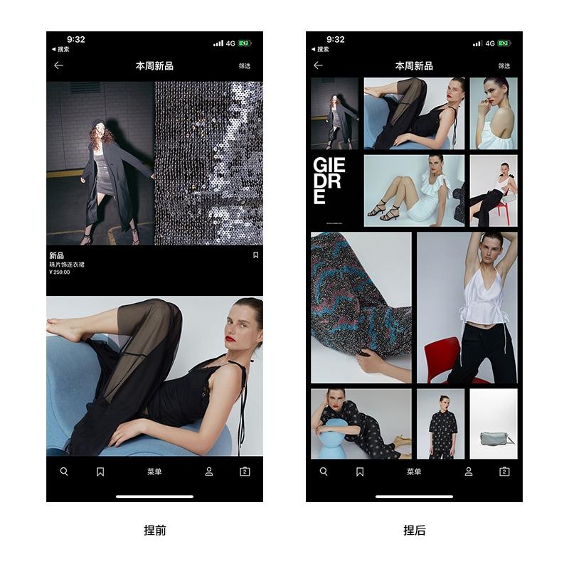 「捏」手势在快时尚品牌「Zara」App中的应用