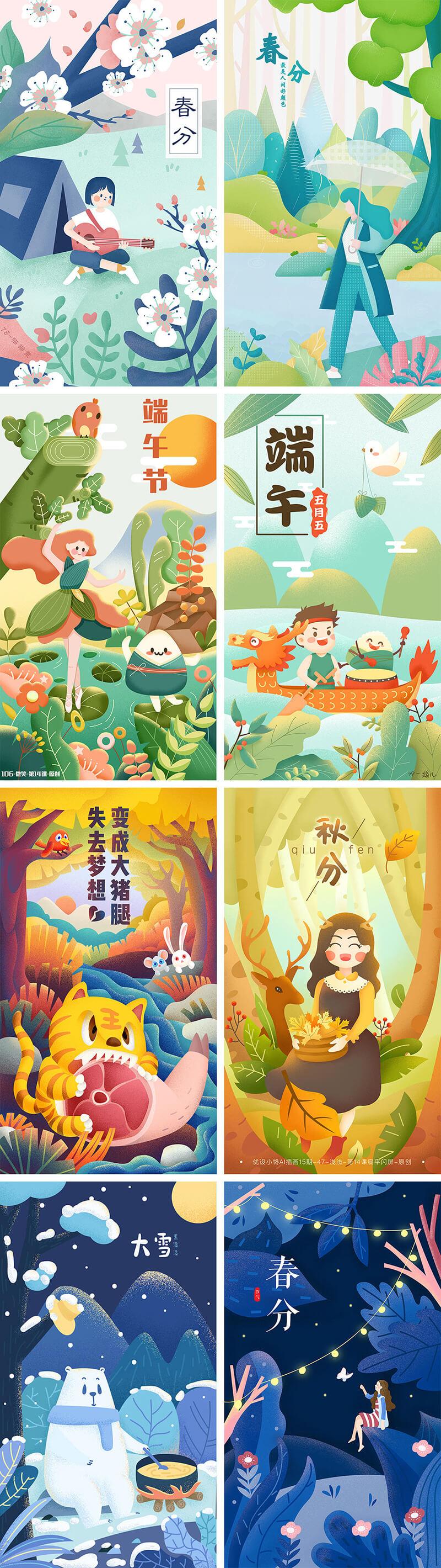 优设专访!资深插画师周小馋有哪些独家的创作心得?