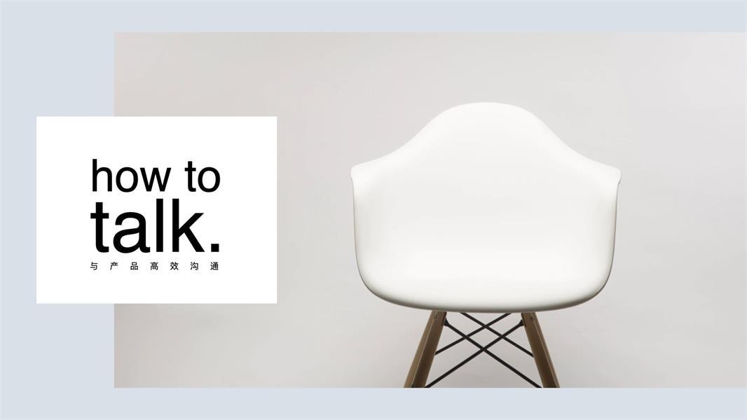 大厂内部分享!设计师如何与产品经理高效沟通?