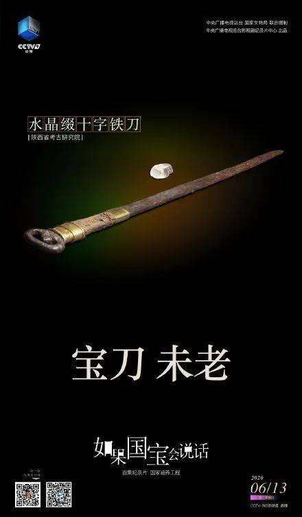 《如果国宝会说话3》开播!黄海又出新作!网友:神仙海报…