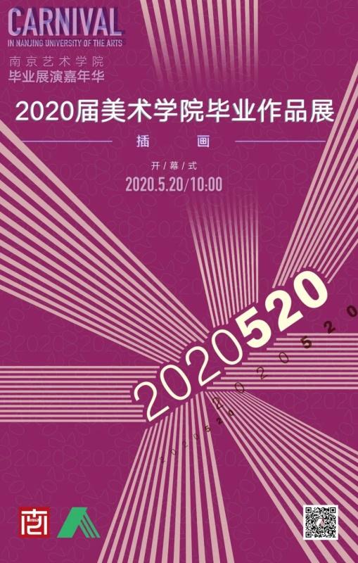 2020高校毕业设计展海报大PK,美哭or丑翻?
