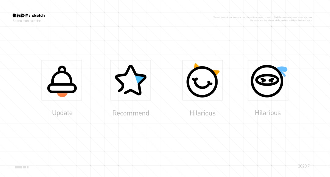 如何做好可爱型图标设计?腾讯设计师总结了这3个要点!