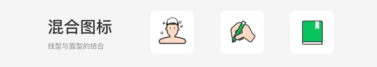 从这3个方面,快速了解产品图标设计体系的炼成
