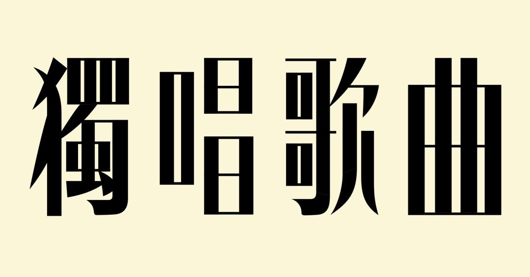 万字长文!帮你完整了解现代美术字的前世今生