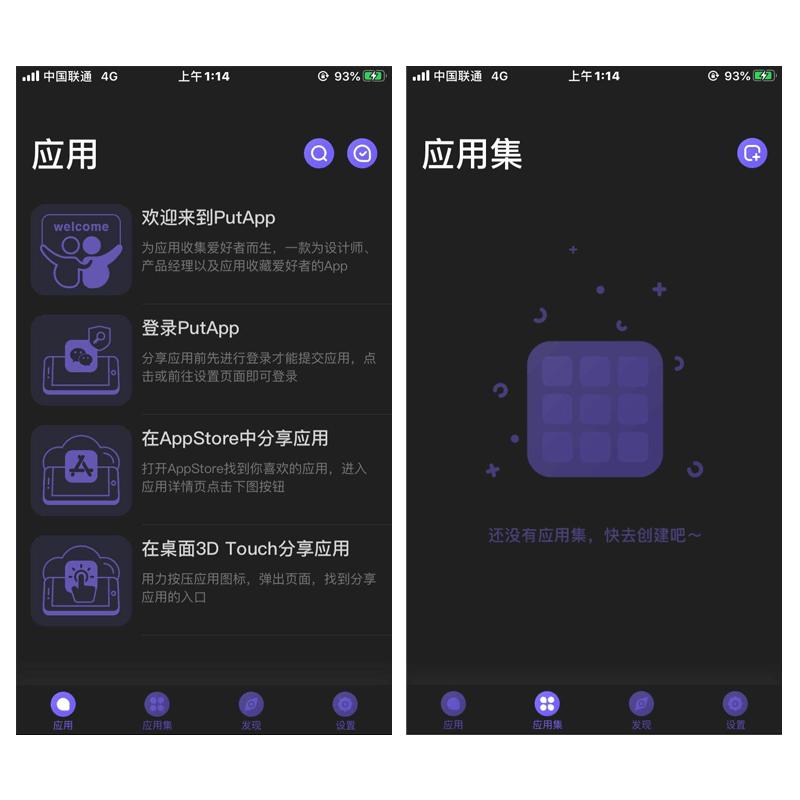为App收集爱好者而生的「PutApp 」