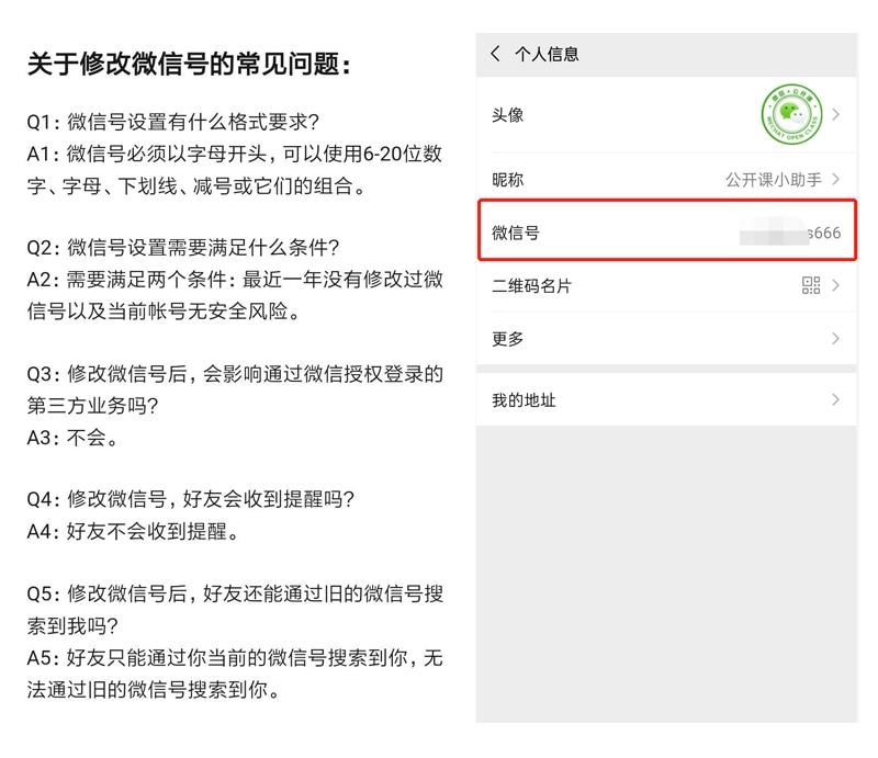 「微信」被呼吁多年的ID修改功能终于要来了?