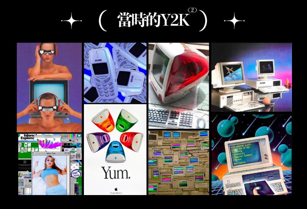 用一篇超全面的文章,帮你了解Y2K的美学文化