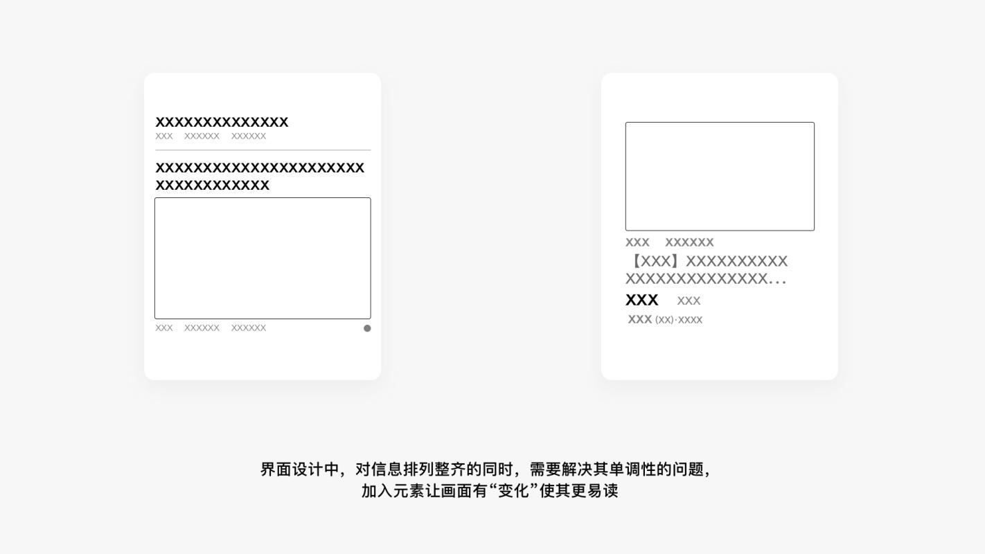 如何做好用户界面中的版式设计?来看资深设计师的总结!