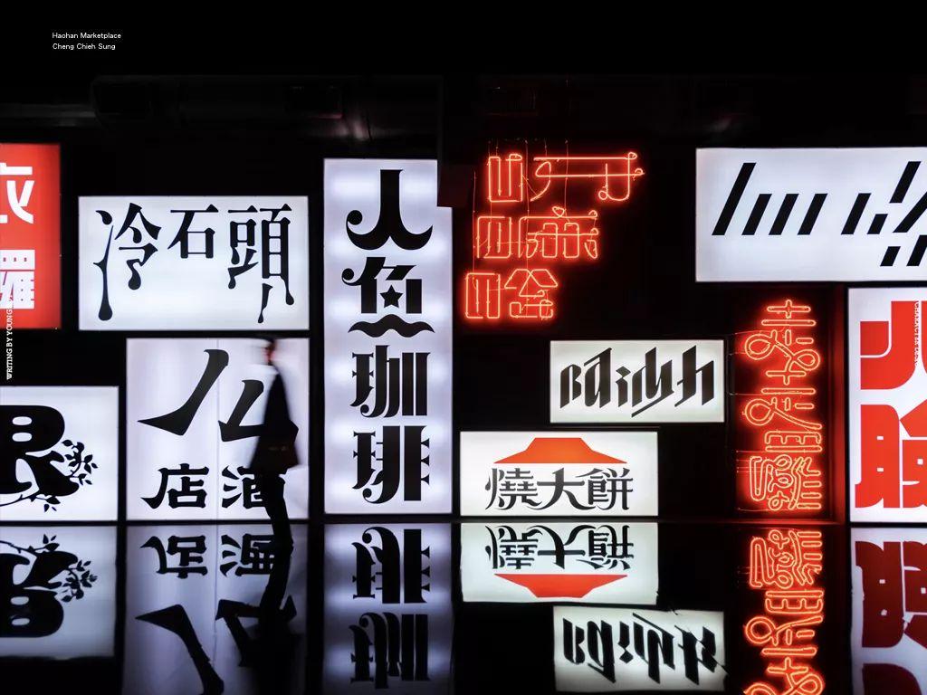 高手出品!超炸裂的字体设计指南(上)