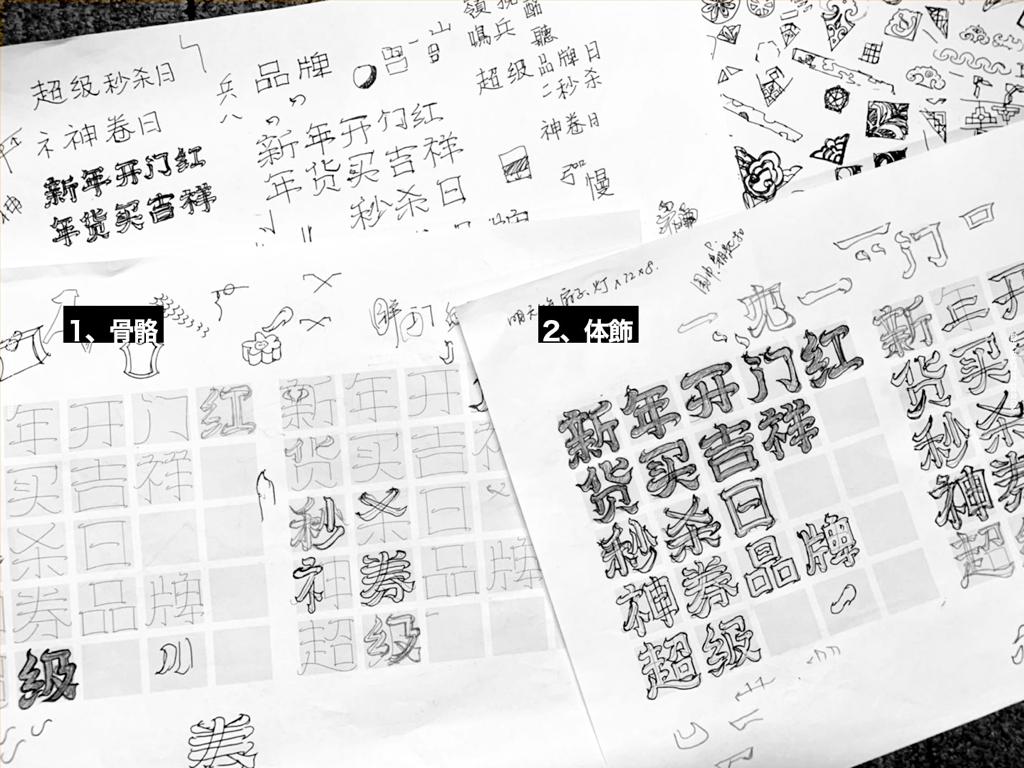 大厂高手出品!超炸裂的字体设计指南(下)