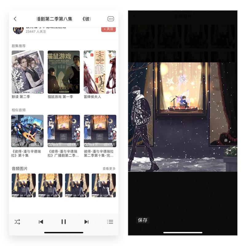 「猫耳FM」贴心的音频图片下载功能