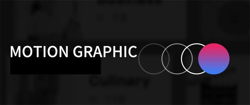 壹周速读:给设计师的动效快速入门指南