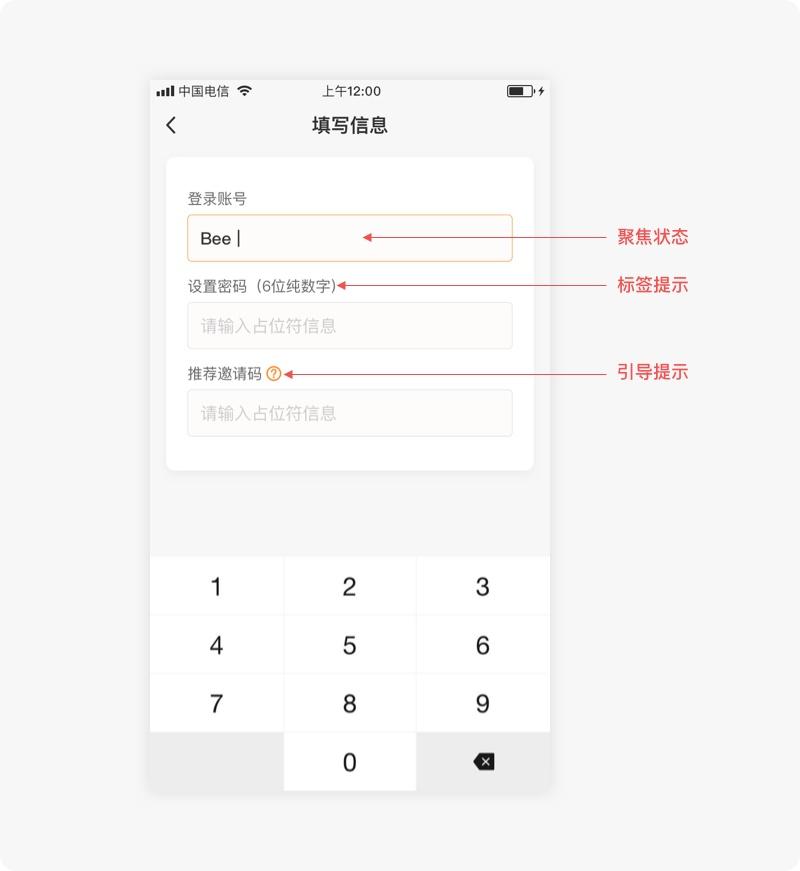 如何做好UI界面的表单设计?收下这篇科普干货!(下)