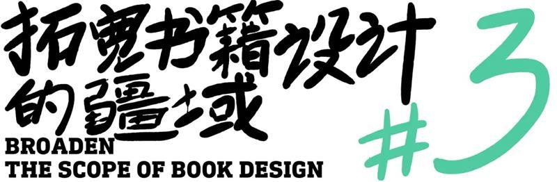 鬼马的祖父江慎,设计界的一股泥石流