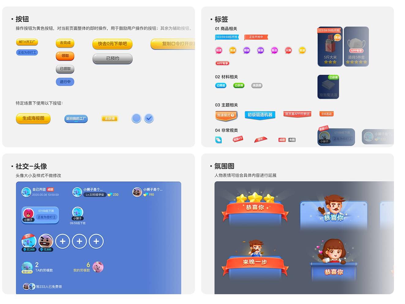 如何让游戏更有吸引力?来看京喜工厂的游戏化迭代探索