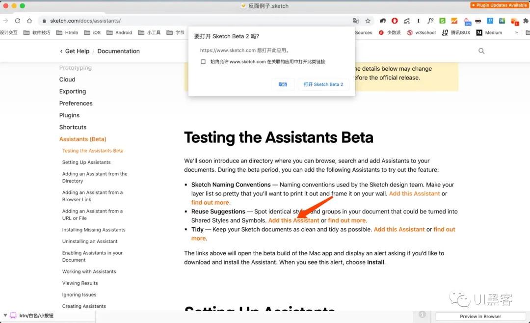 Sketch 68 Beta版本探秘,看看都有什么新功能