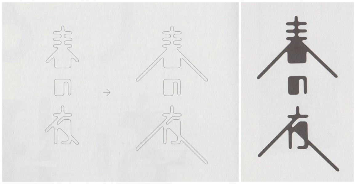 超级干货!高桥善丸的六个字体设计思路!