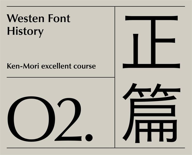 7000字干货!西文字体怎么看、怎么用(上)