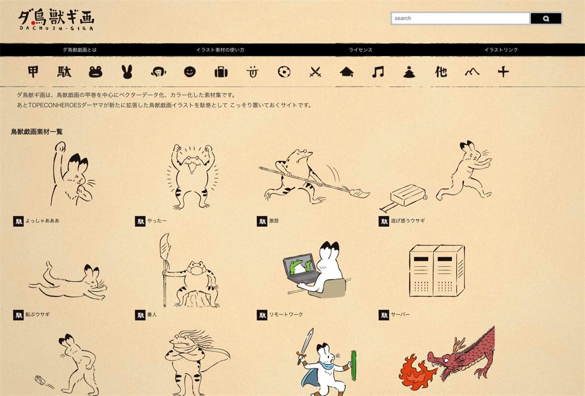 日本这个免费插画素材库,太有特色了!