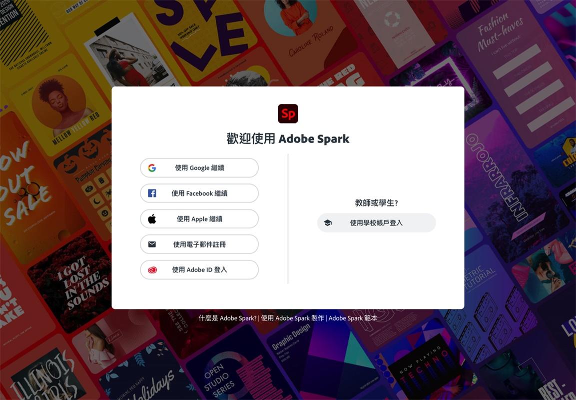 Adobe Spark 也能在线免费抠图了!速度快效果好!