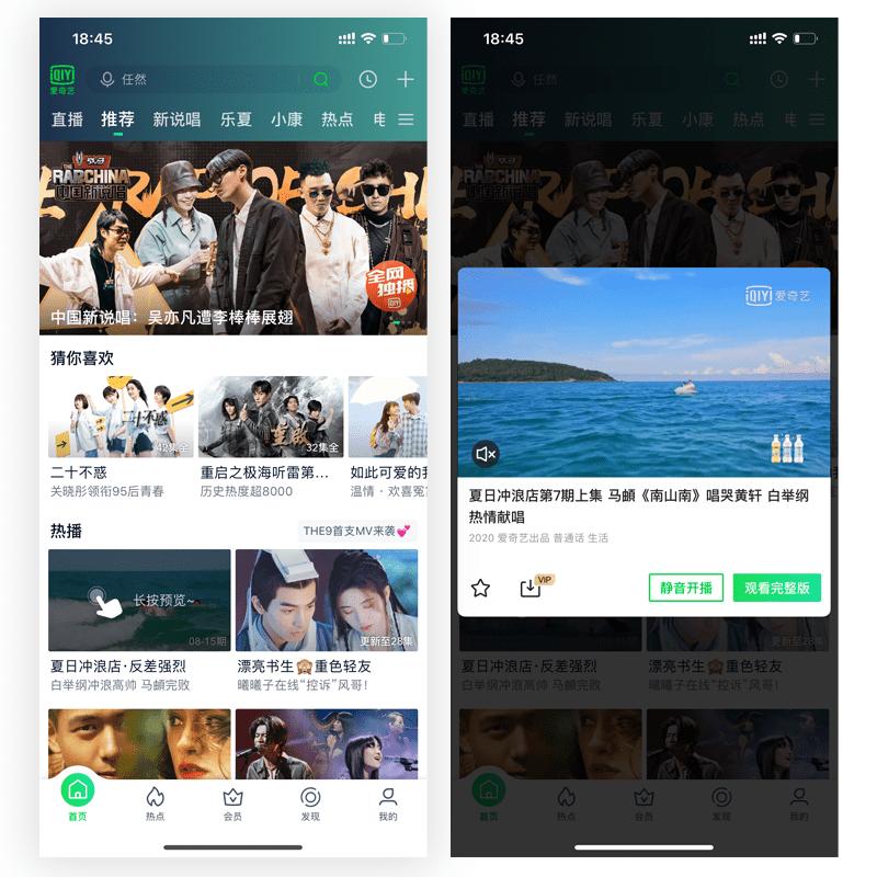 「爱奇艺」缩略图长按预览功能升级,快速get视频预判