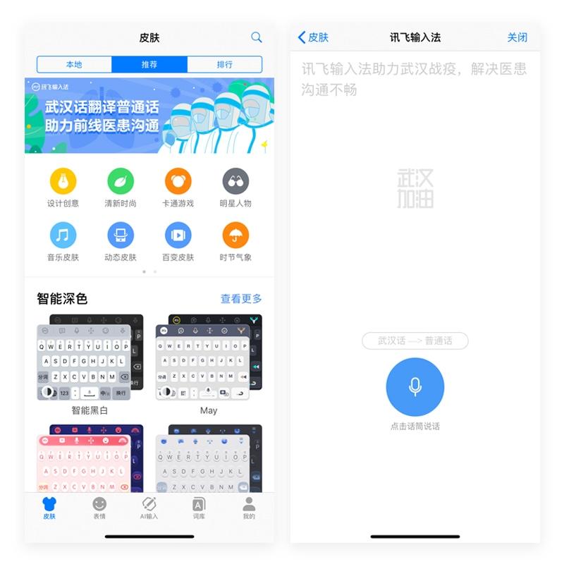 「讯飞输入法」武汉话翻译普通话,助力前线医患沟通