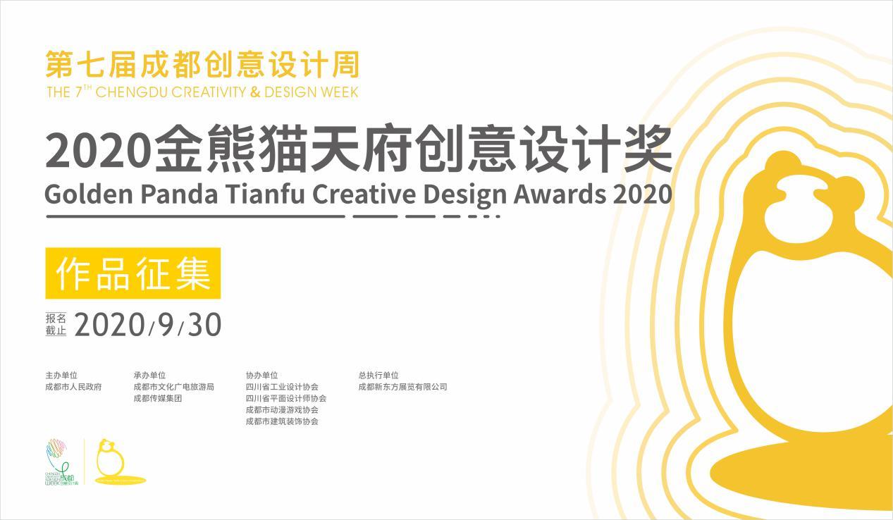 第七届成都创意设计周金熊猫天府创意设计奖正式启动