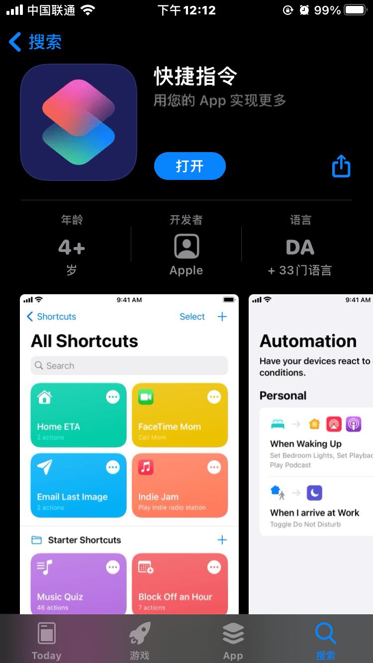 别人都在秀iOS 14的个性化主题?我来教你快速魔改的方法!