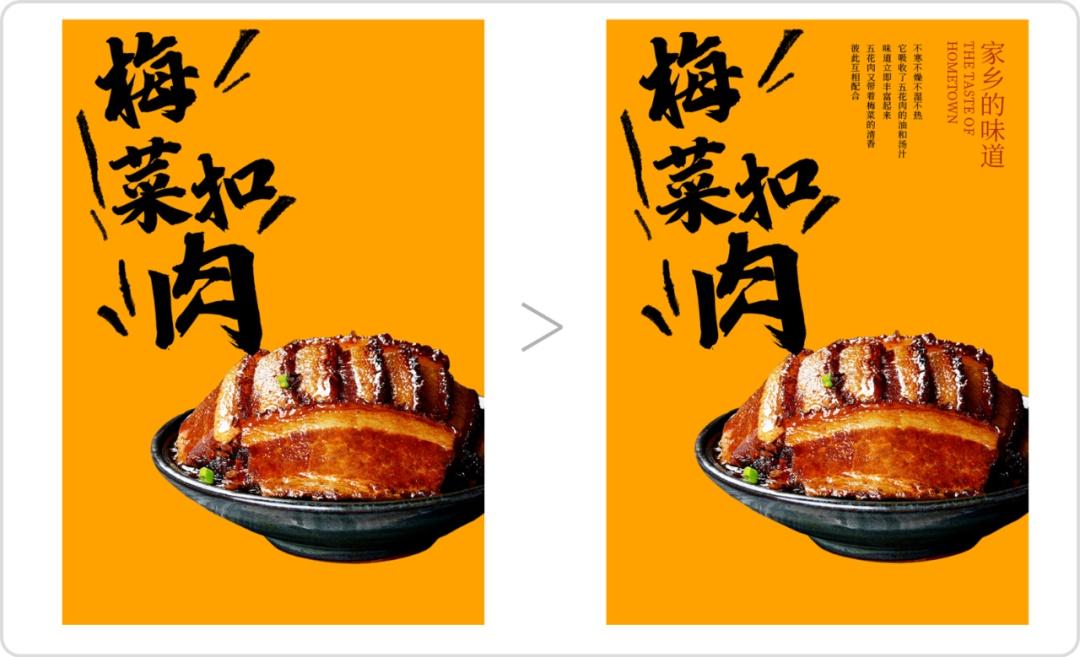 如何设计手工感美食海报?来看这个实战案例!