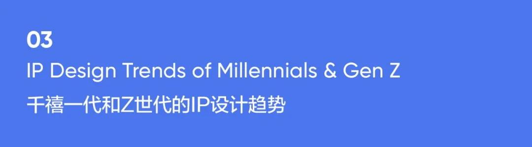 腾讯万字干货!2020-2021 设计趋势报告:年轻文化篇