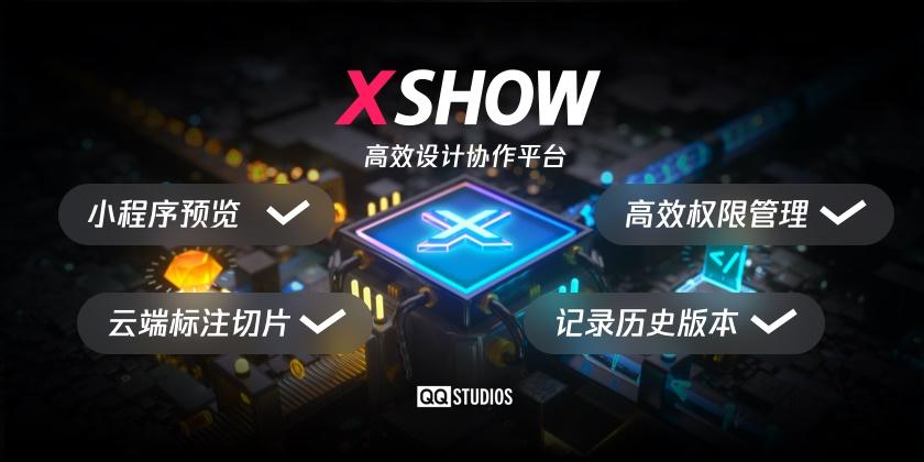 腾讯内部神器XSHOW!超高效的设计协作工具!