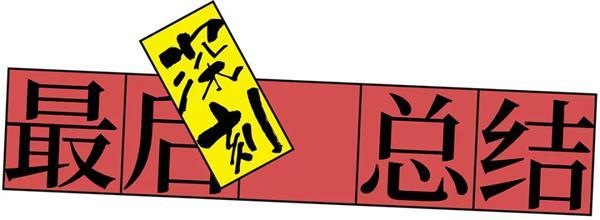震惊!对客户不满就殴打客户?日本设计师横尾忠则的精彩人生