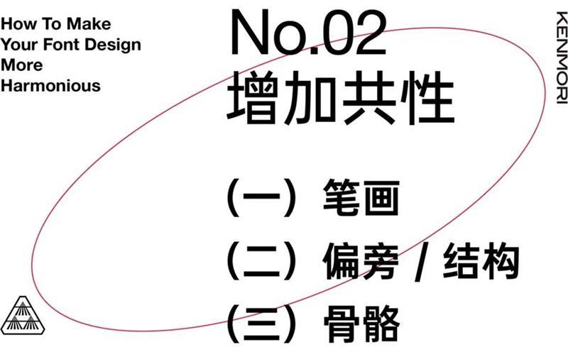 字体设计在变化之前,你得先做这一步