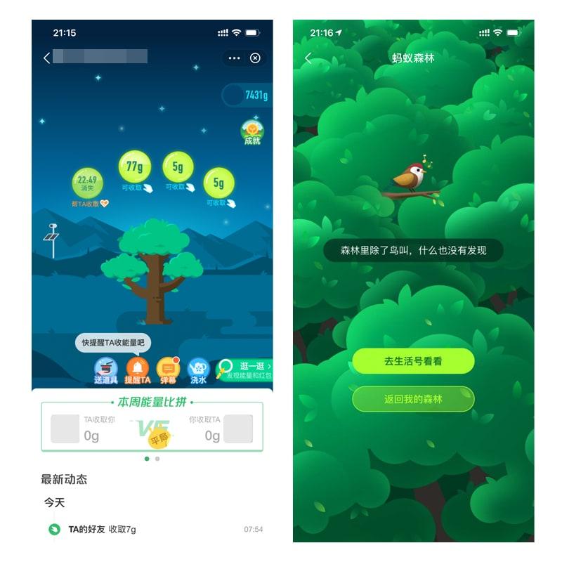 你有用「蚂蚁森林」新增的「逛一逛」功能偷能量吗?