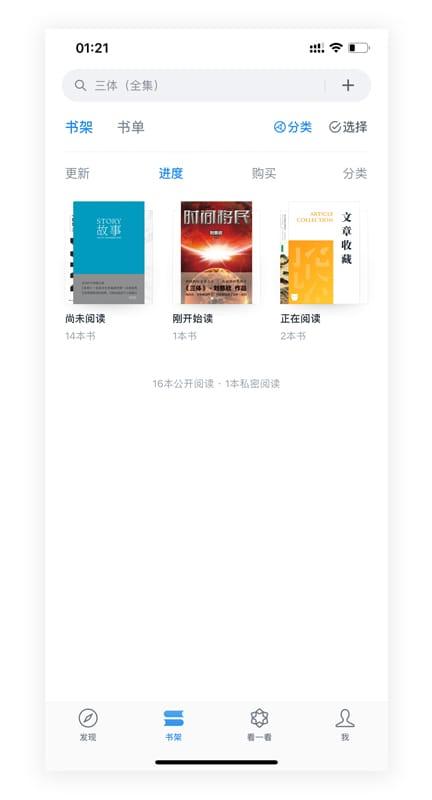 「微信读书」的书终于可以按阅读进度进行分类了