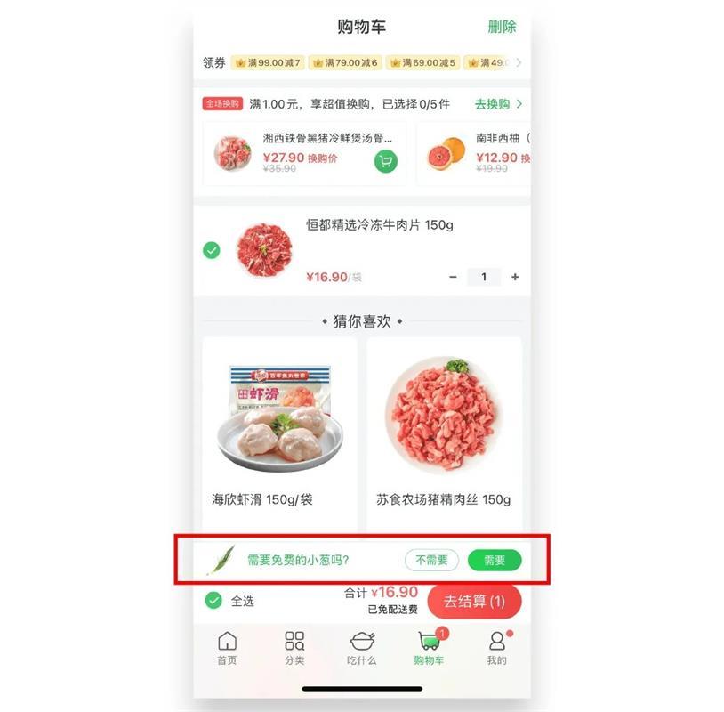 买完菜送根葱,就是好的用户体验么?