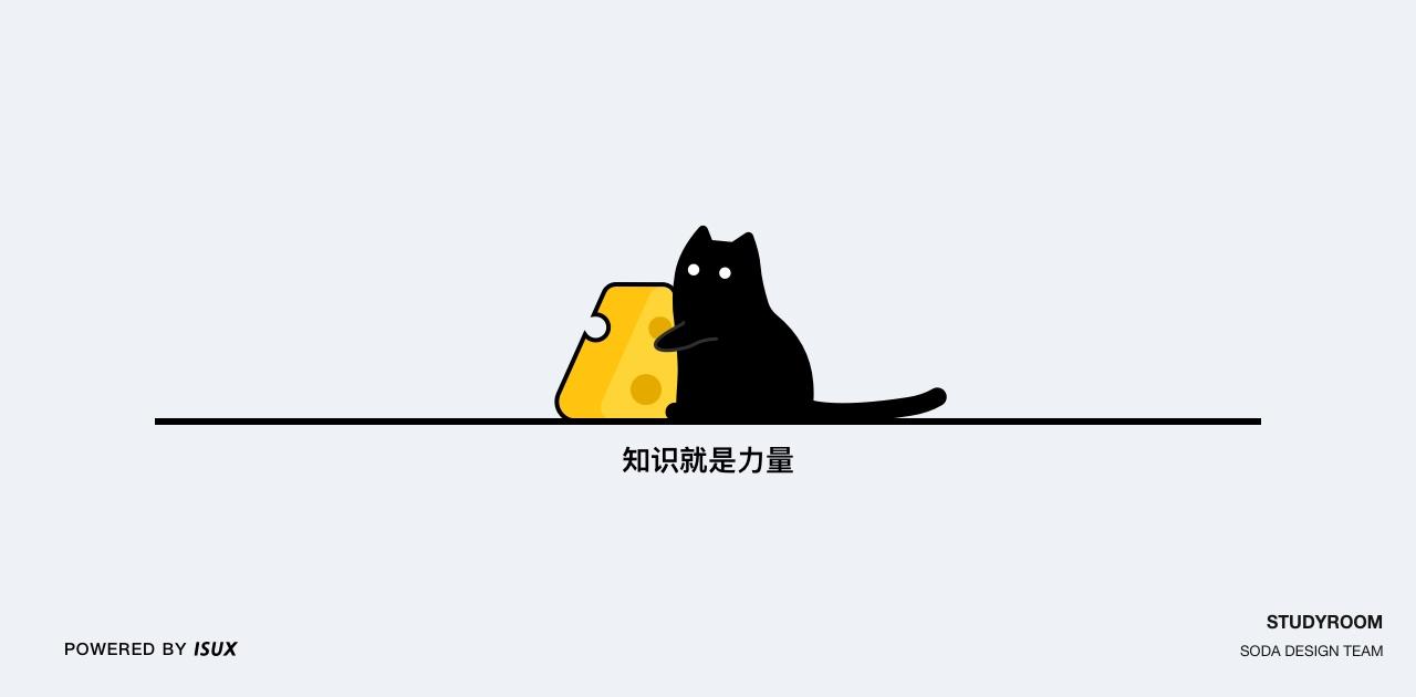 独立负责QQ自习室后,我写了这份设计复盘