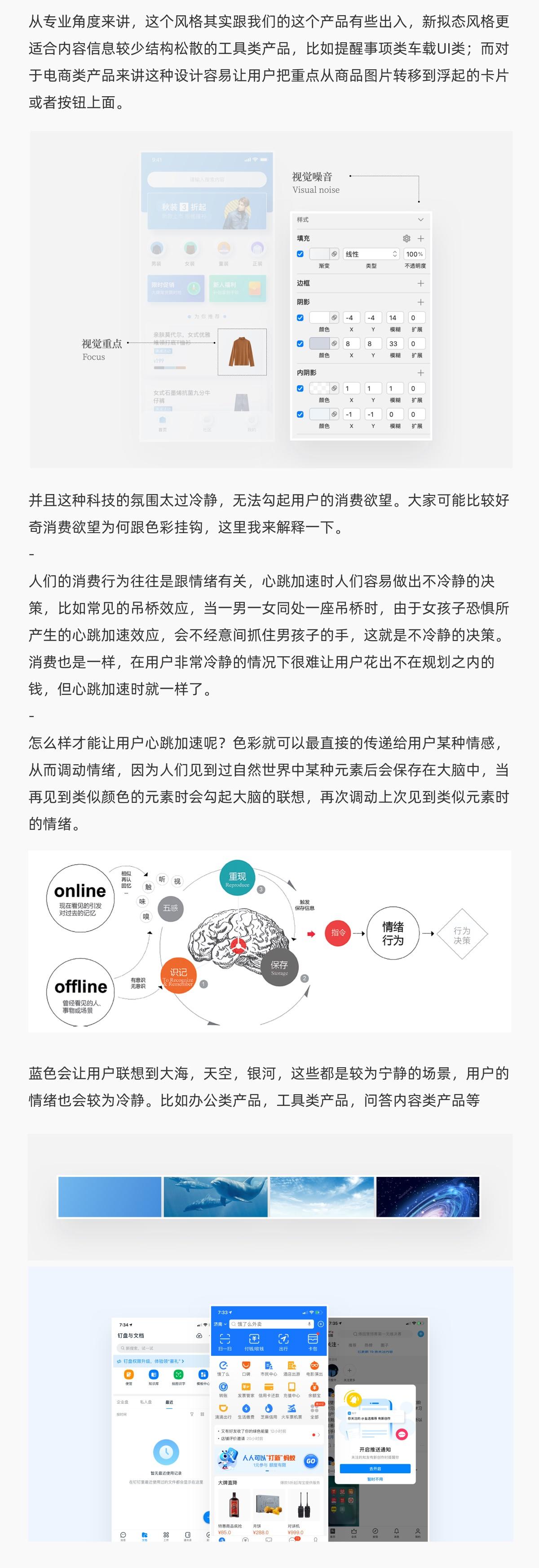 用一个实战案例,分析「设计师」与「设计爱好者」的思维差异