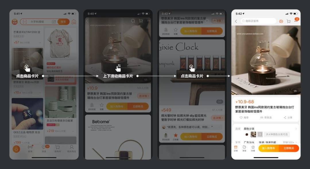 淘宝App五年来最大力度改版,从设计师角度为你详细分析!