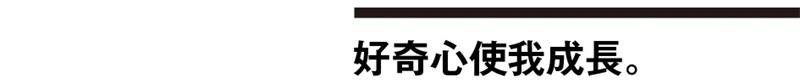 能抓住本质的日本黑马设计师:大黑大悟