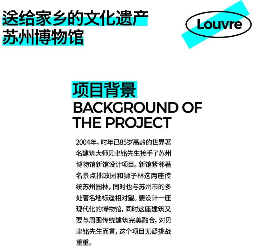 他将中国文化融入世界建筑:顶尖设计师贝聿铭