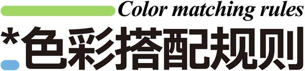 7000字干货!高手的版式三部曲系列:色彩篇
