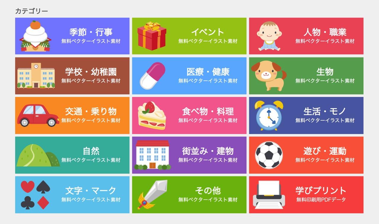 超多分类!免费可商用!日本这个图库超可爱!