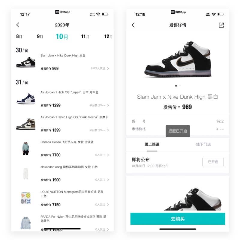 善用「得物」App的发售日历,让爱球鞋的你不再错过发售时间