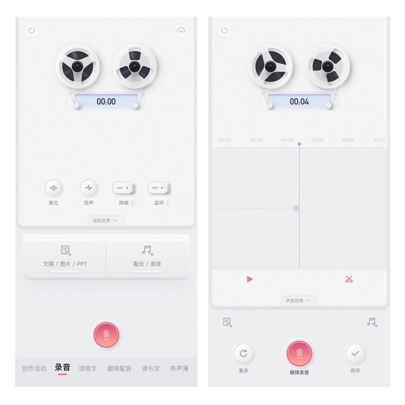 「喜马拉雅」App里藏着的复古开盘录音机