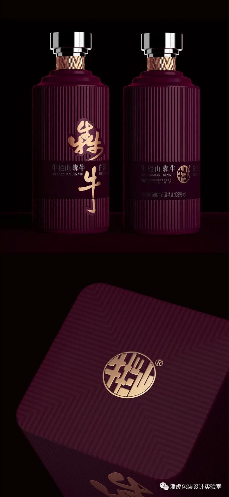 潘虎推出牛栏山牛年纪念酒包装设计,霸气侧漏