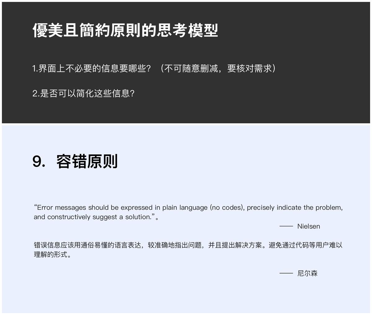 交互设计入门指南(一):尼尔森十大可用性设计原则